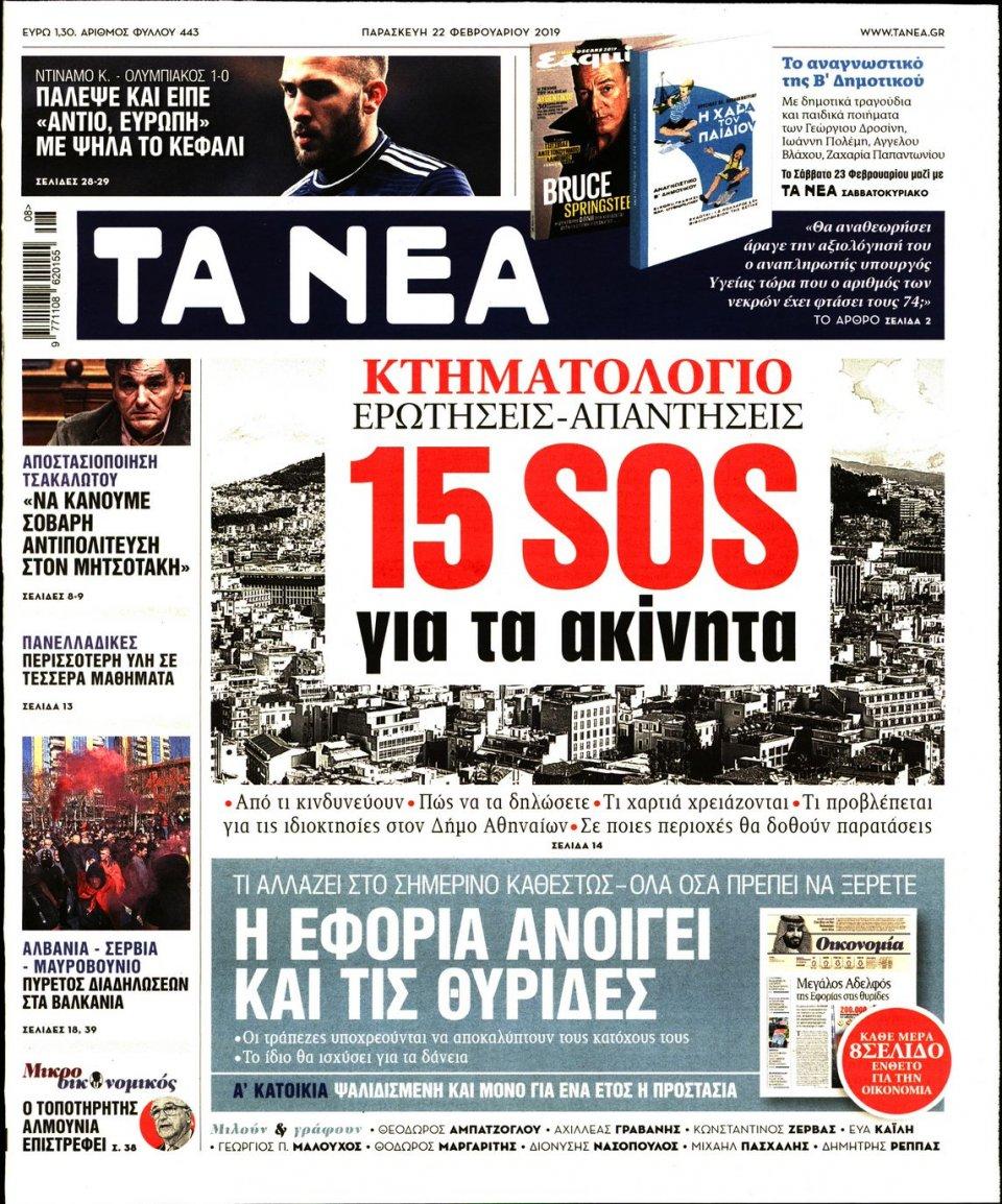Πρωτοσέλιδο Εφημερίδας - Τα Νέα - 2019-02-22
