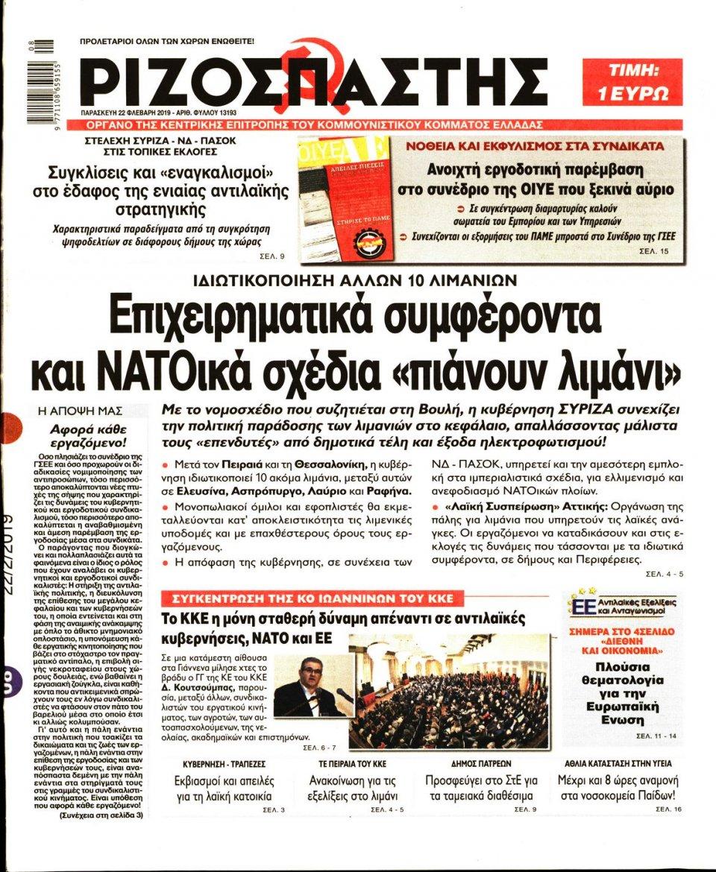 Πρωτοσέλιδο Εφημερίδας - Ριζοσπάστης - 2019-02-22