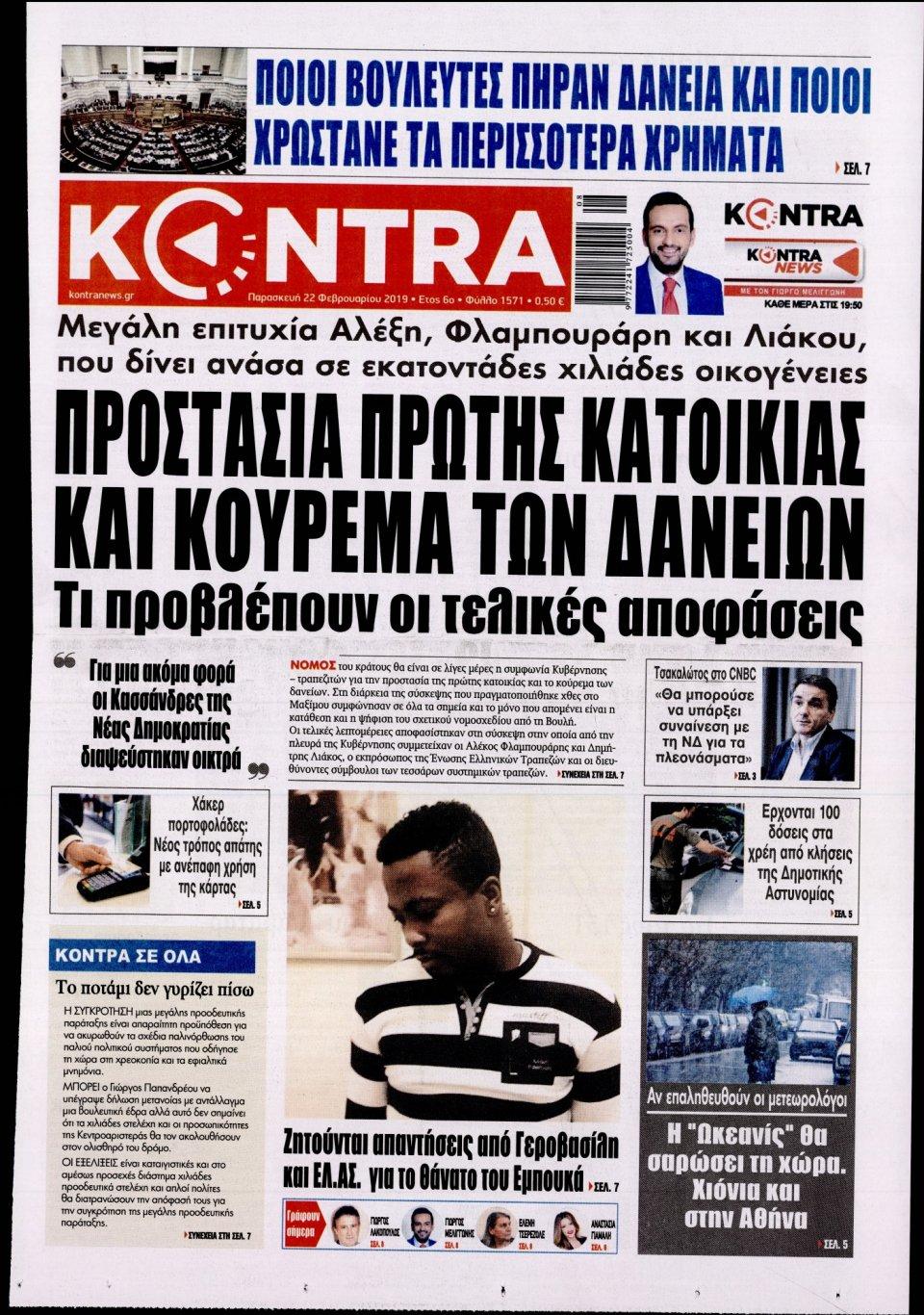 Πρωτοσέλιδο Εφημερίδας - KONTRA NEWS - 2019-02-22
