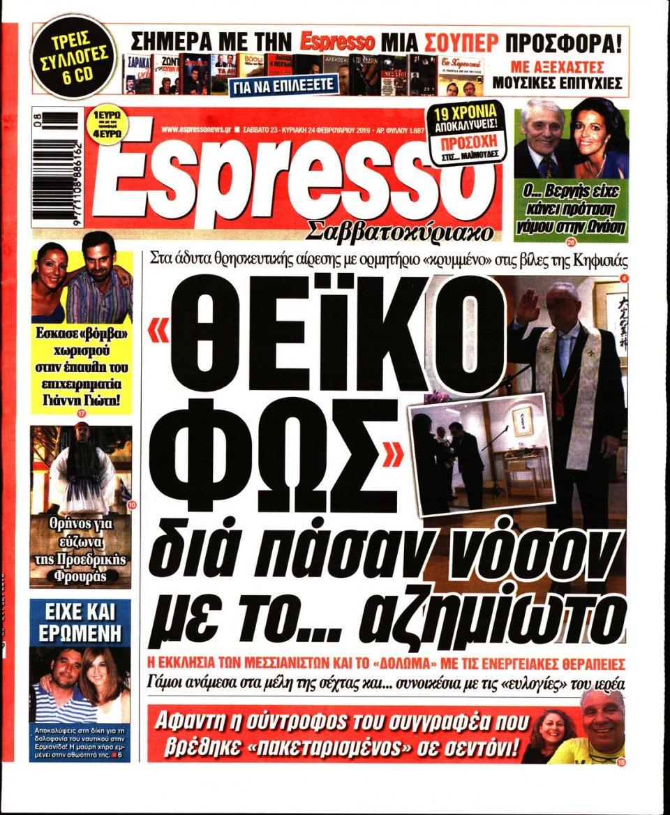 Πρωτοσέλιδο Εφημερίδας - Espresso - 2019-02-23