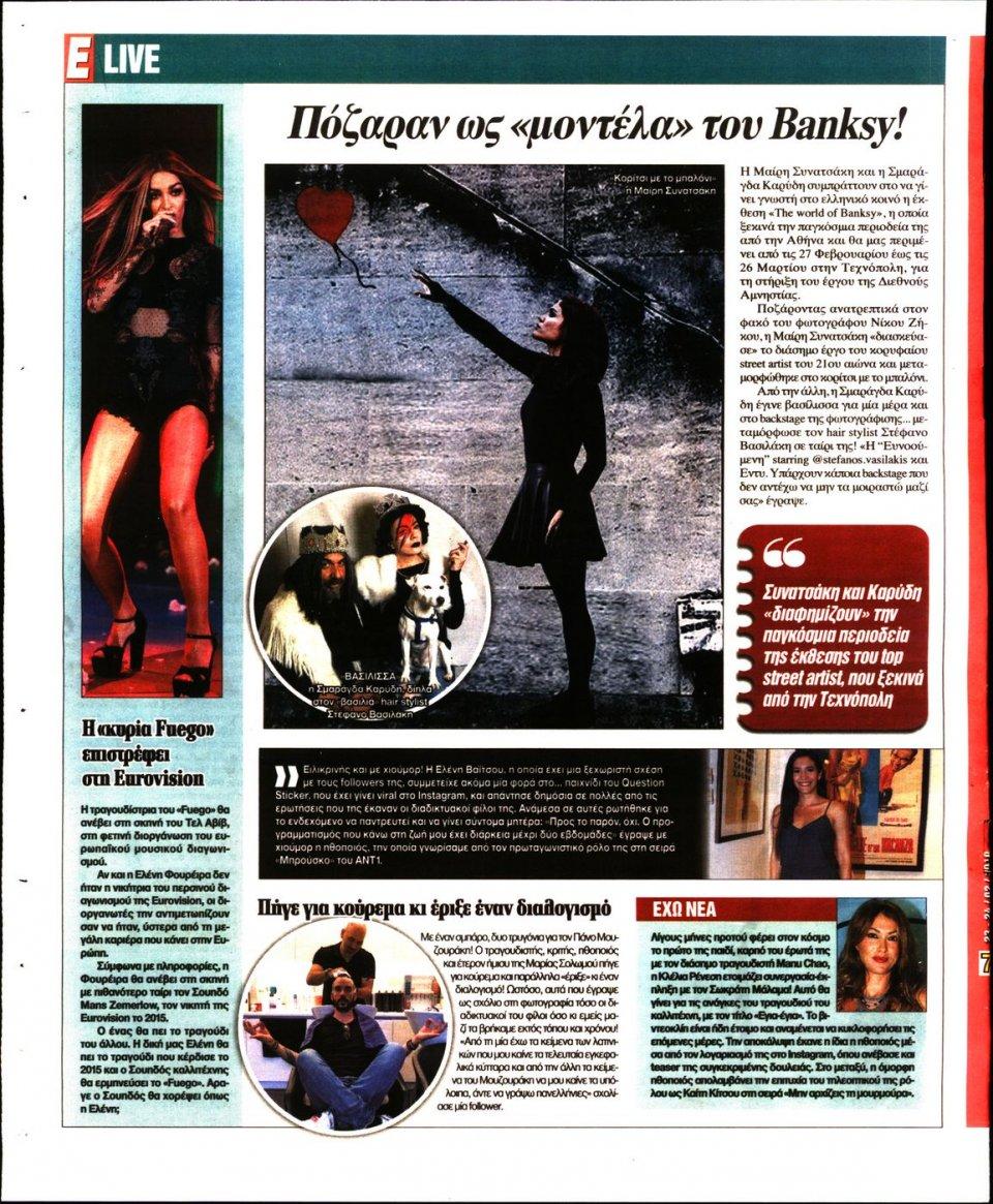 Οπισθόφυλλο Εφημερίδας - Espresso - 2019-02-23