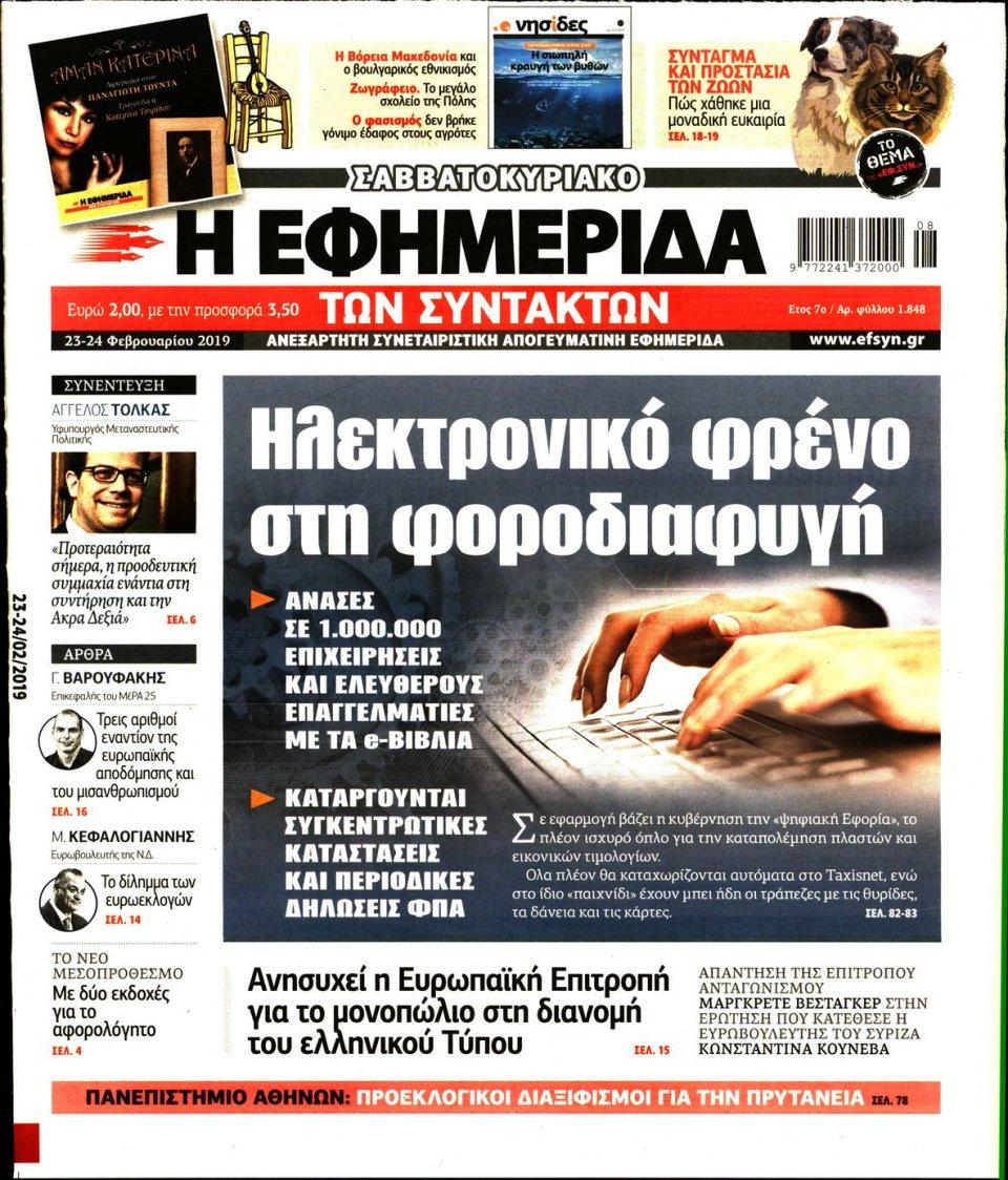 Πρωτοσέλιδο Εφημερίδας - Η ΕΦΗΜΕΡΙΔΑ ΤΩΝ ΣΥΝΤΑΚΤΩΝ - 2019-02-23