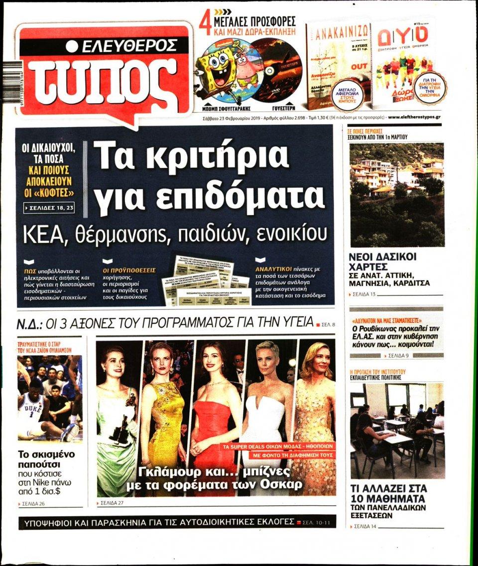 Πρωτοσέλιδο Εφημερίδας - Ελεύθερος Τύπος - 2019-02-23