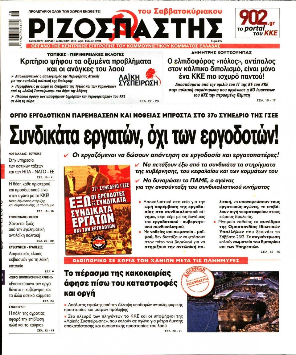 Πρωτοσέλιδο Εφημερίδας - Ριζοσπάστης - 2019-02-23