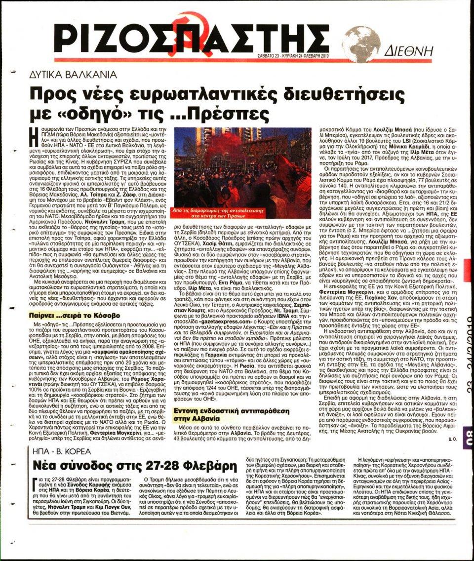 Οπισθόφυλλο Εφημερίδας - Ριζοσπάστης - 2019-02-23