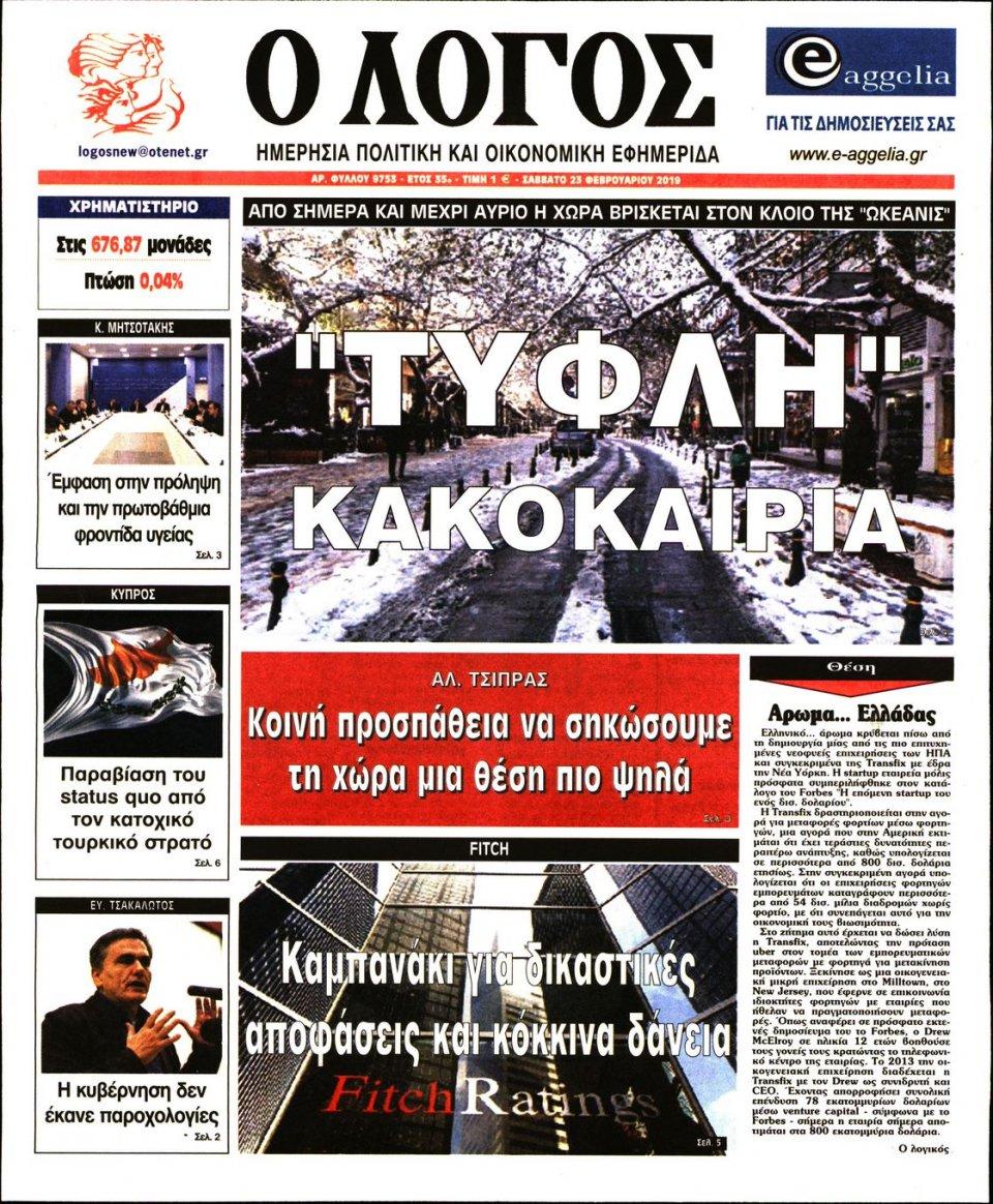 Πρωτοσέλιδο Εφημερίδας - Λόγος - 2019-02-23