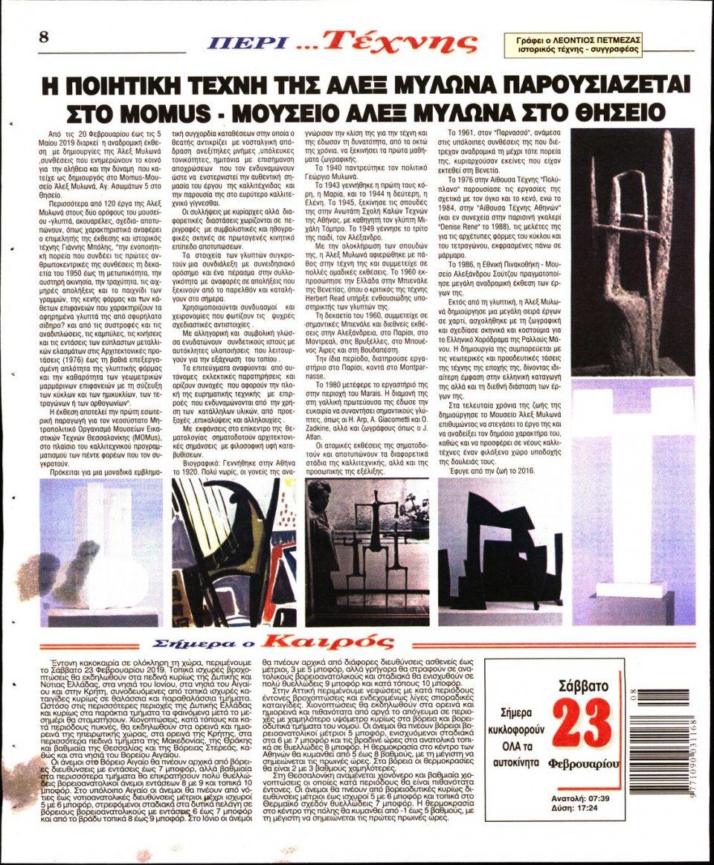 Οπισθόφυλλο Εφημερίδας - Λόγος - 2019-02-23