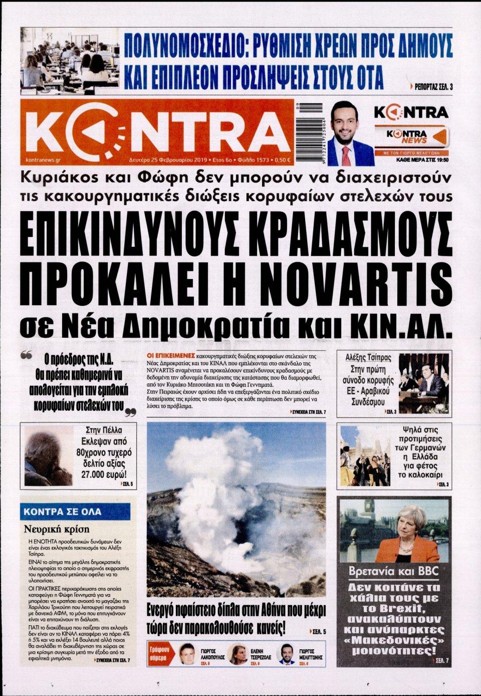 Πρωτοσέλιδο Εφημερίδας - KONTRA NEWS - 2019-02-25