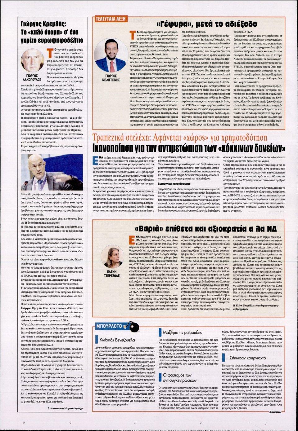 Οπισθόφυλλο Εφημερίδας - KONTRA NEWS - 2019-02-25