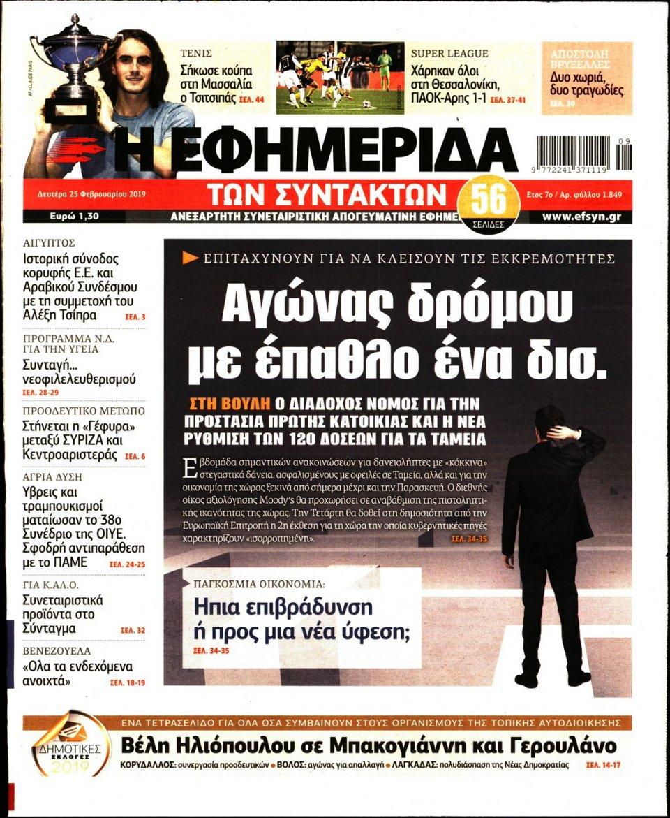 Πρωτοσέλιδο Εφημερίδας - Η ΕΦΗΜΕΡΙΔΑ ΤΩΝ ΣΥΝΤΑΚΤΩΝ - 2019-02-25