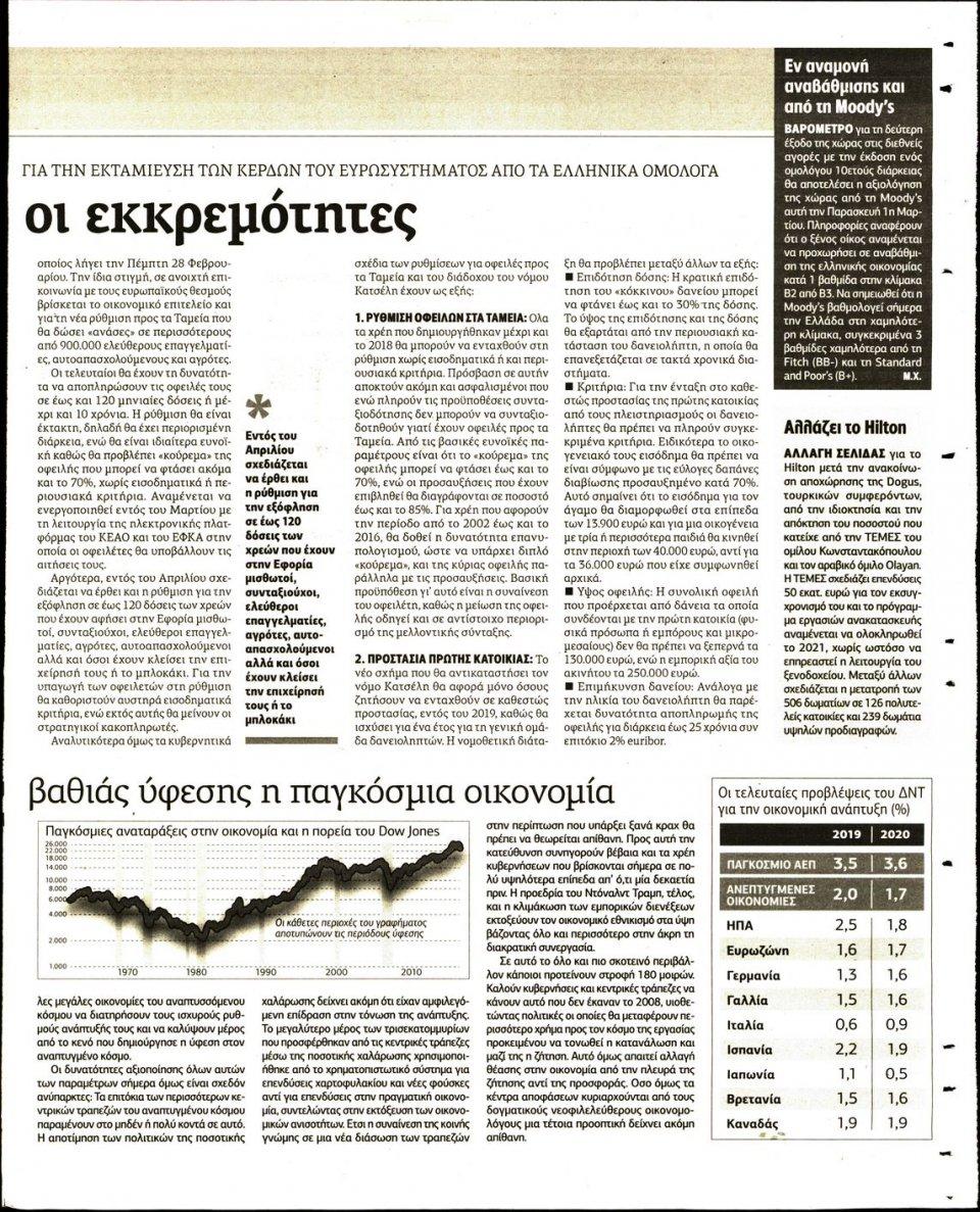 Οπισθόφυλλο Εφημερίδας - Η ΕΦΗΜΕΡΙΔΑ ΤΩΝ ΣΥΝΤΑΚΤΩΝ - 2019-02-25