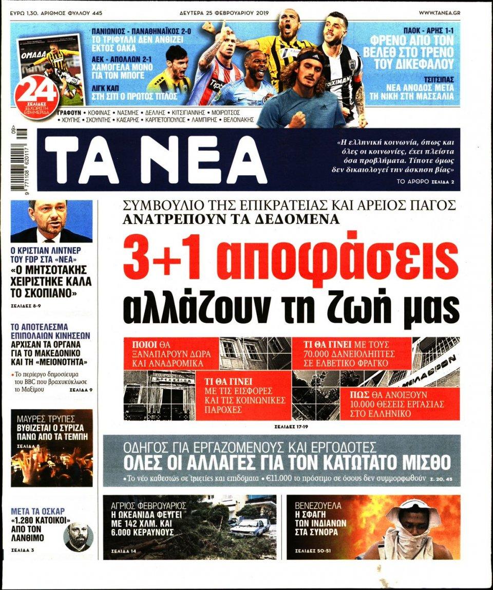 Πρωτοσέλιδο Εφημερίδας - Τα Νέα - 2019-02-25