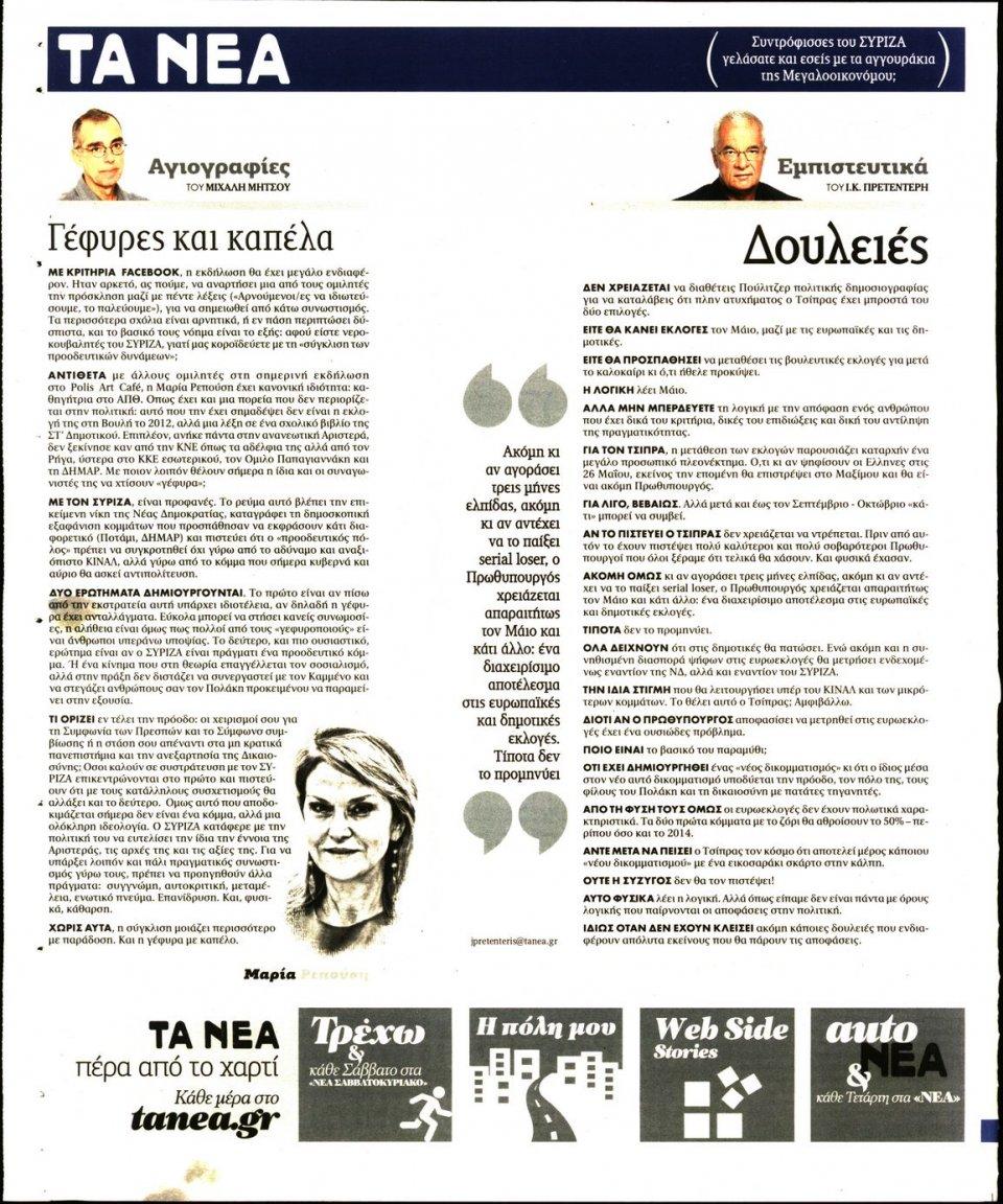 Οπισθόφυλλο Εφημερίδας - Τα Νέα - 2019-02-25