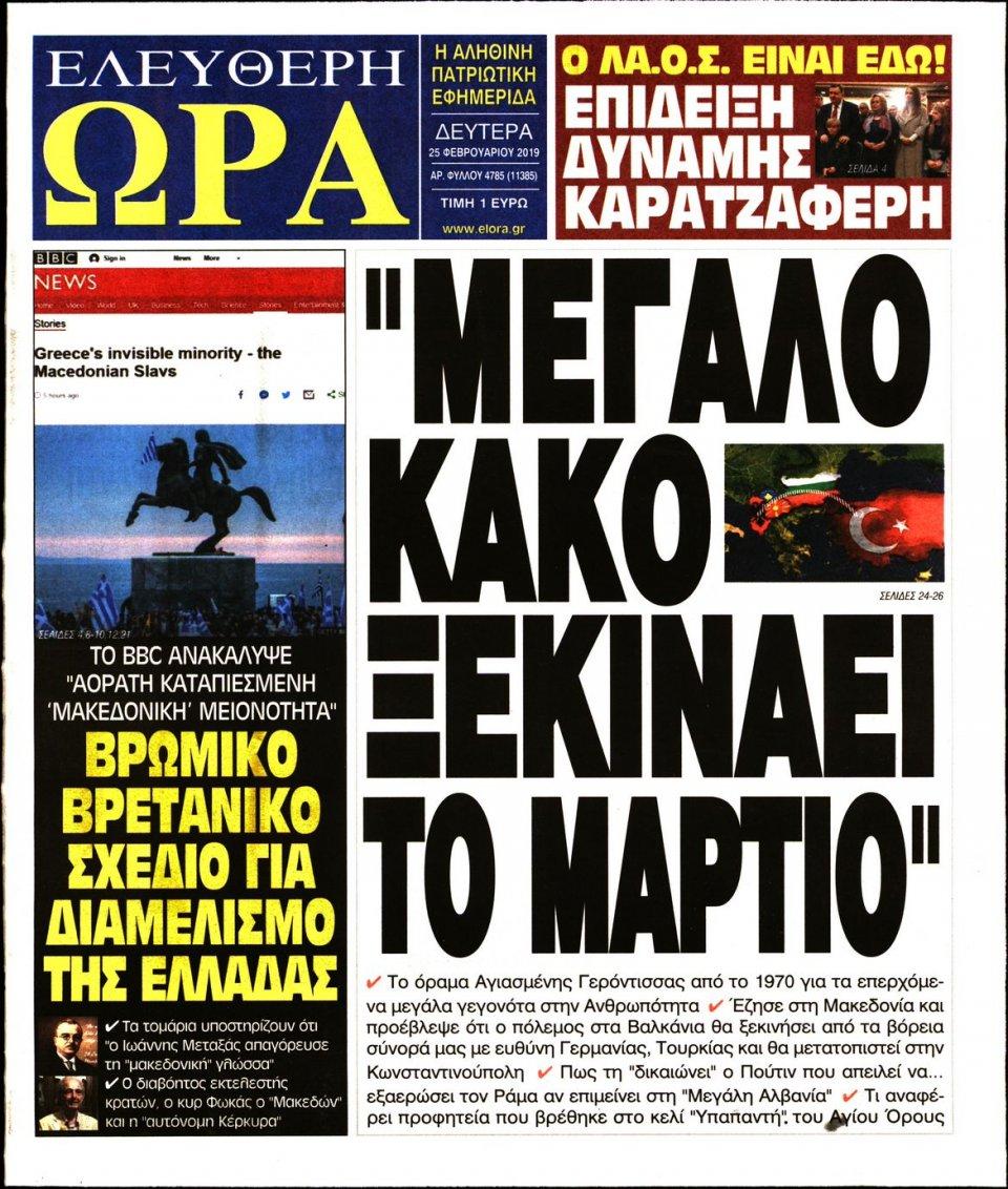 Πρωτοσέλιδο Εφημερίδας - Ελεύθερη Ώρα - 2019-02-25