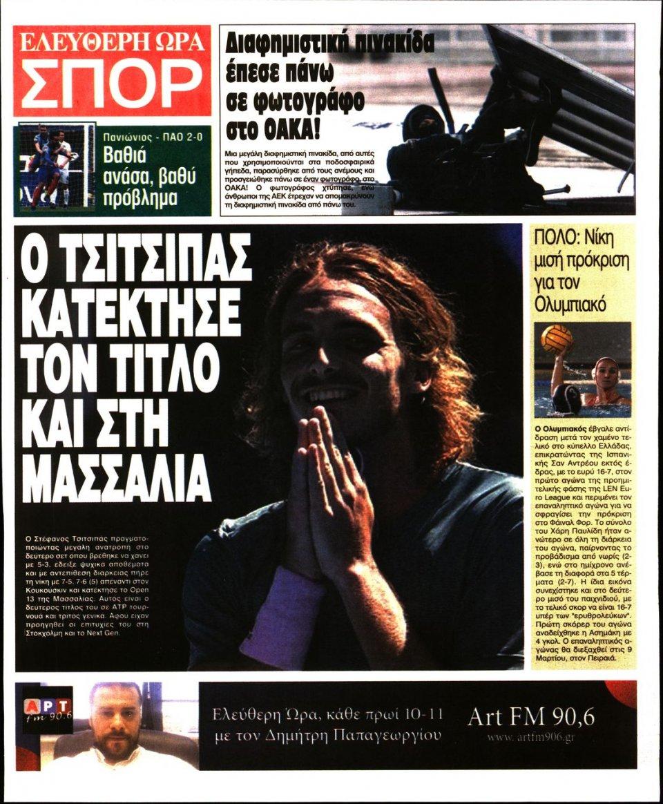 Οπισθόφυλλο Εφημερίδας - Ελεύθερη Ώρα - 2019-02-25