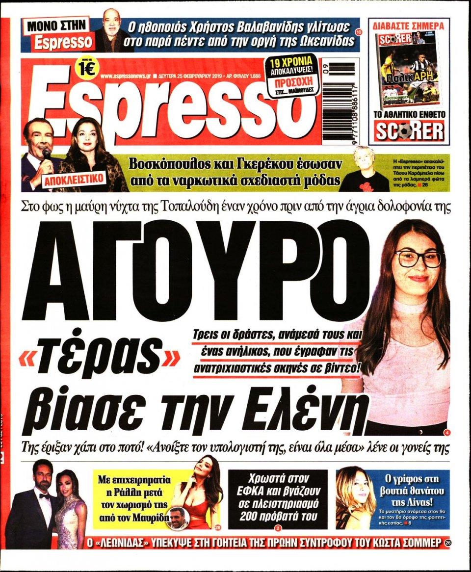 Πρωτοσέλιδο Εφημερίδας - Espresso - 2019-02-25