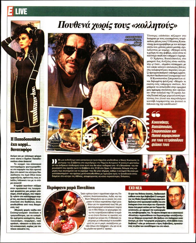 Οπισθόφυλλο Εφημερίδας - Espresso - 2019-02-25