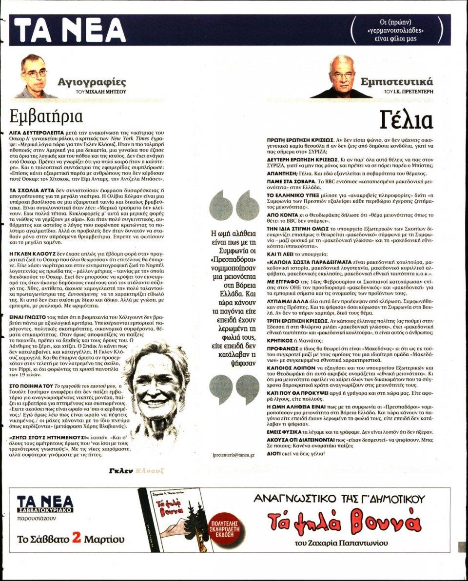 Οπισθόφυλλο Εφημερίδας - Τα Νέα - 2019-02-26