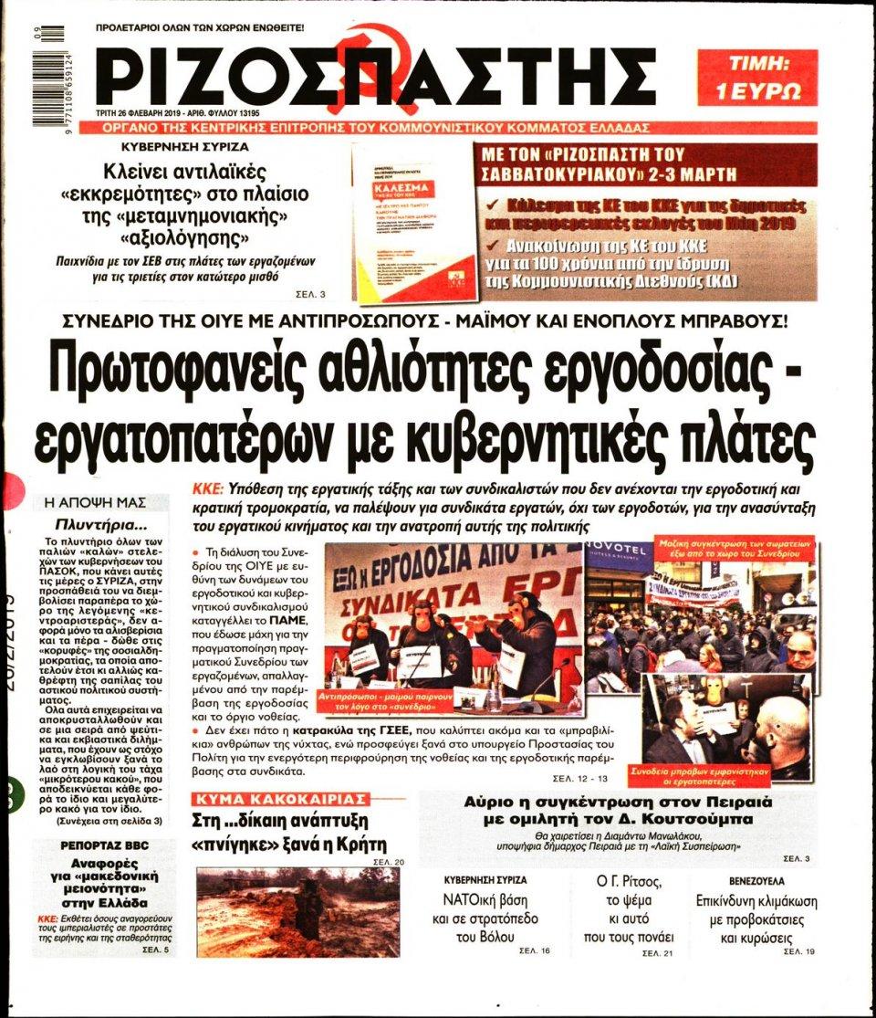 Πρωτοσέλιδο Εφημερίδας - Ριζοσπάστης - 2019-02-26