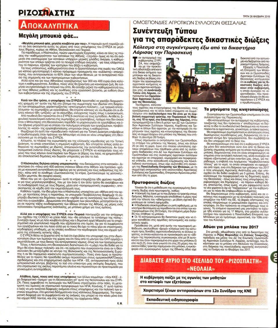 Οπισθόφυλλο Εφημερίδας - Ριζοσπάστης - 2019-02-26