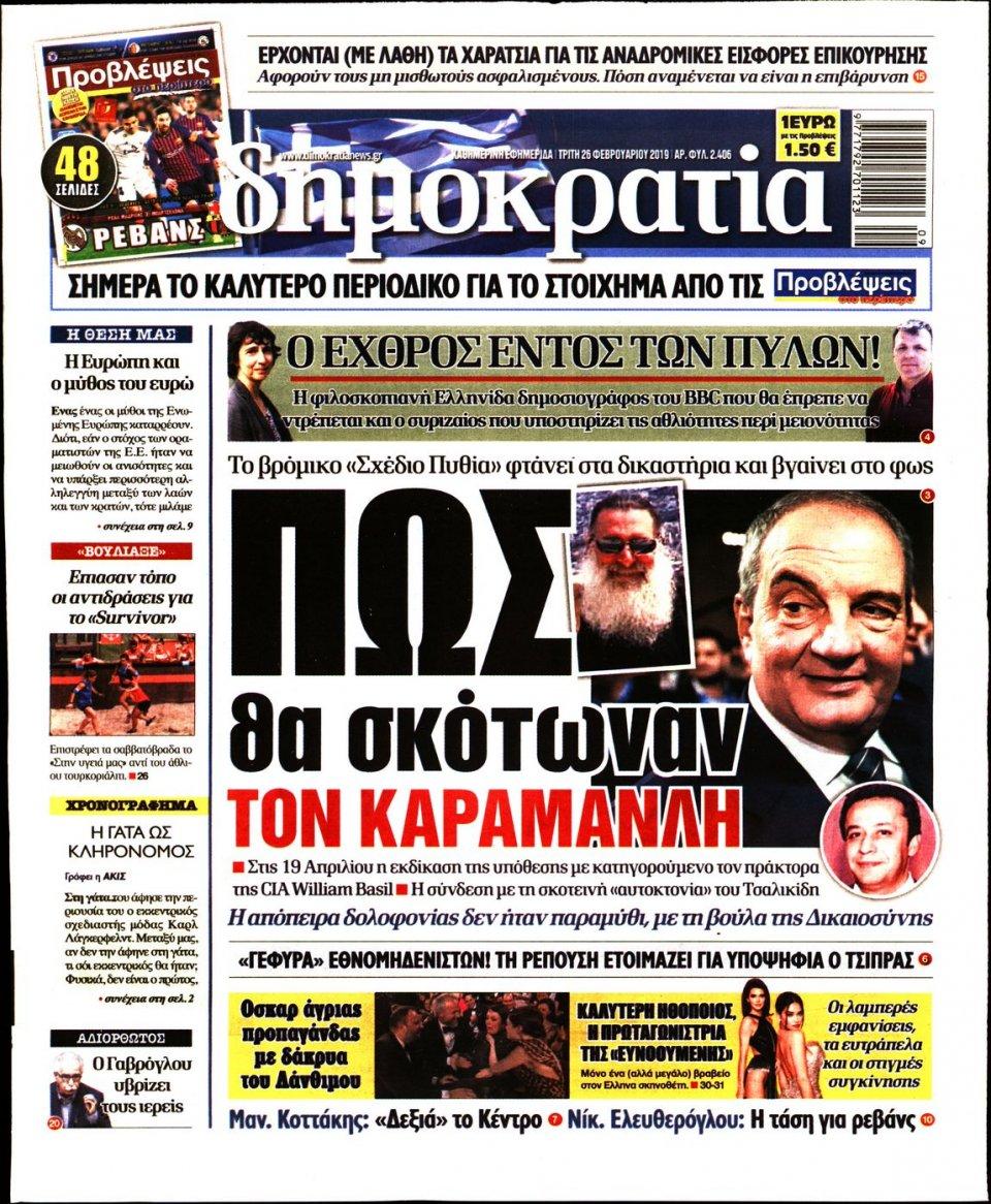 Πρωτοσέλιδο Εφημερίδας - ΔΗΜΟΚΡΑΤΙΑ - 2019-02-26