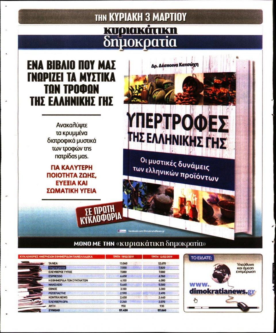 Οπισθόφυλλο Εφημερίδας - ΔΗΜΟΚΡΑΤΙΑ - 2019-02-26