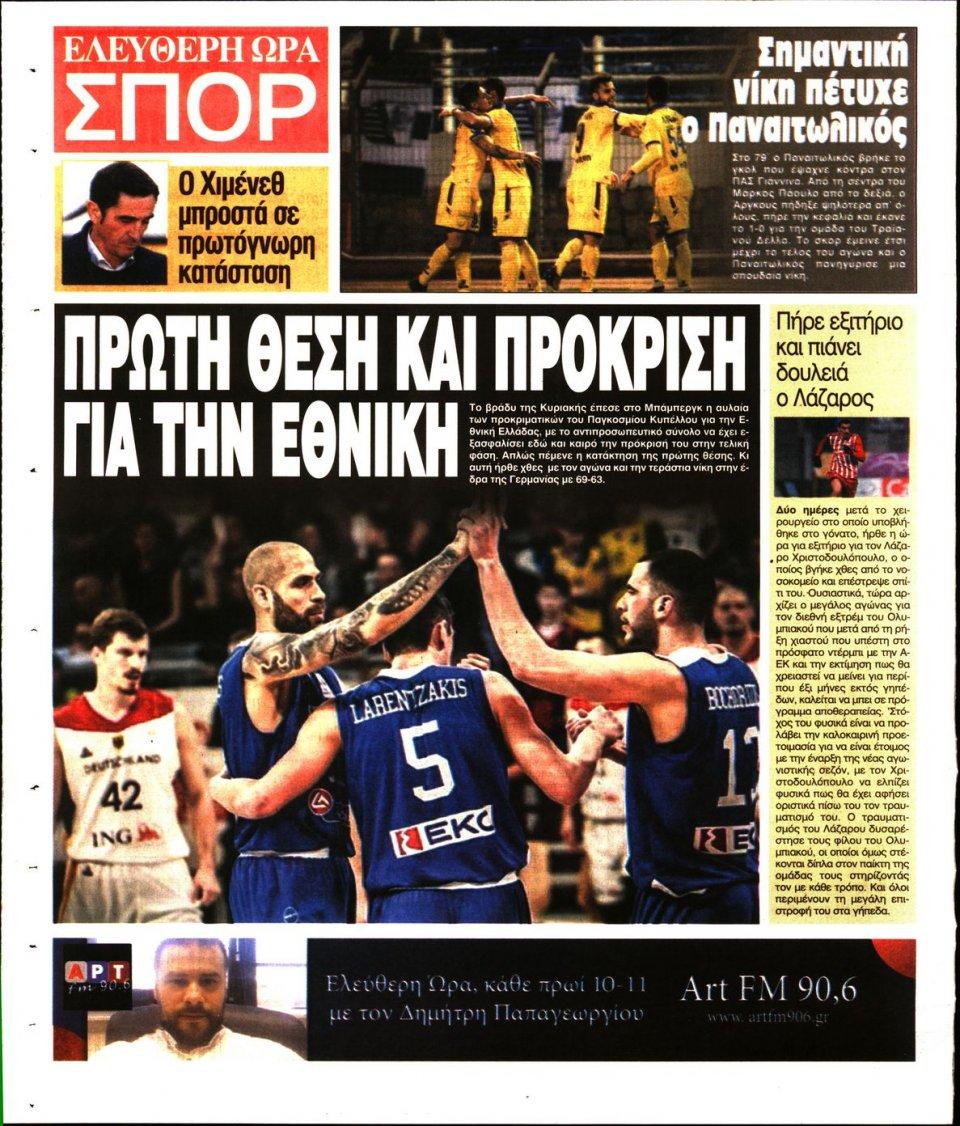 Οπισθόφυλλο Εφημερίδας - Ελεύθερη Ώρα - 2019-02-26