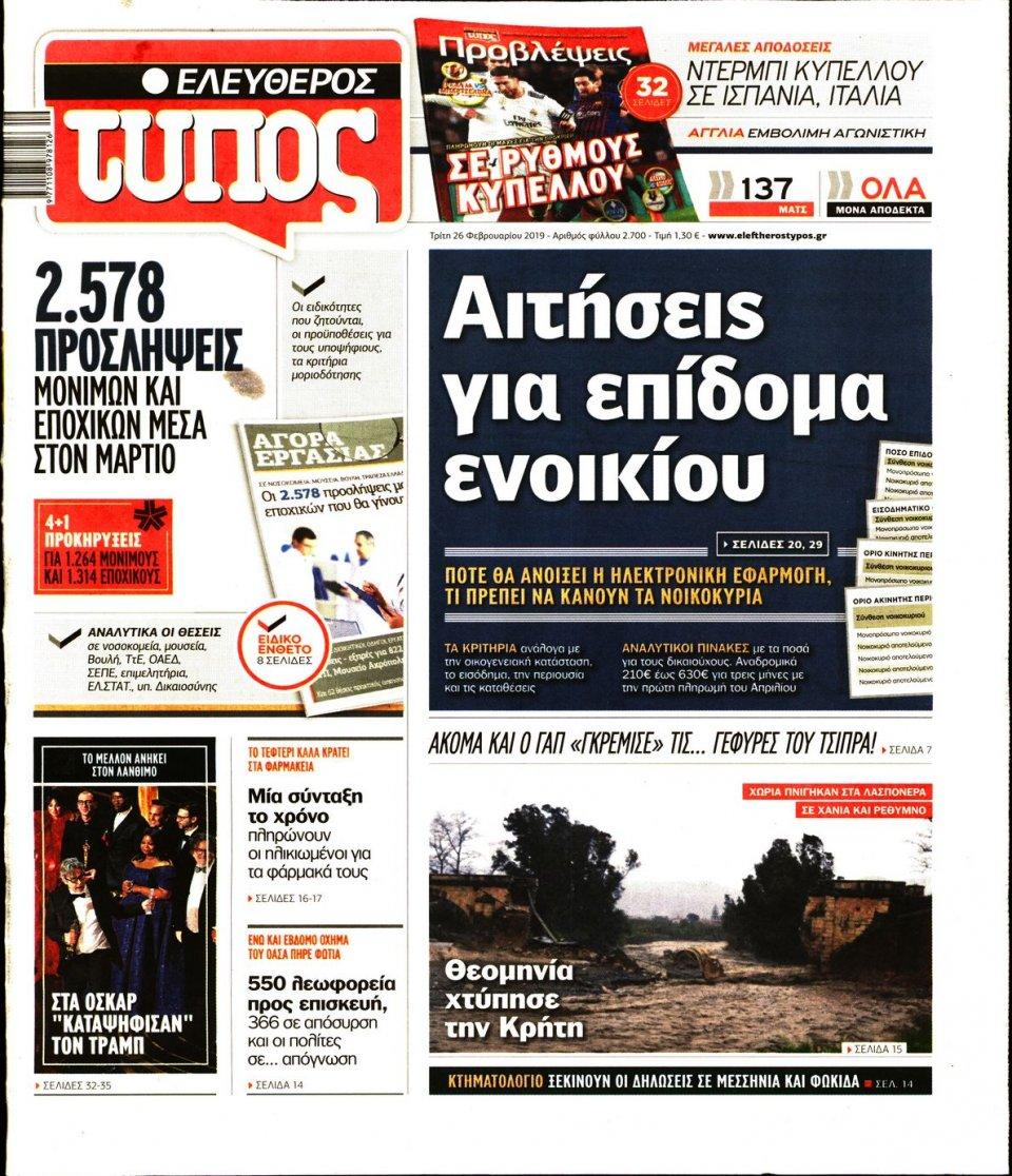 Πρωτοσέλιδο Εφημερίδας - Ελεύθερος Τύπος - 2019-02-26