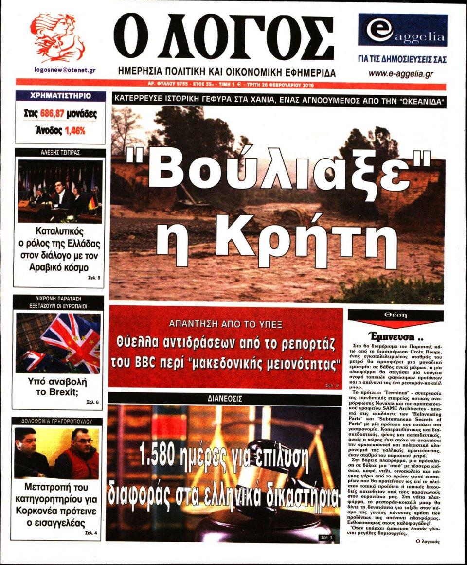 Πρωτοσέλιδο Εφημερίδας - Λόγος - 2019-02-26