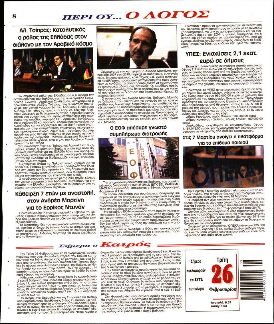 Οπισθόφυλλο Εφημερίδας - Λόγος - 2019-02-26
