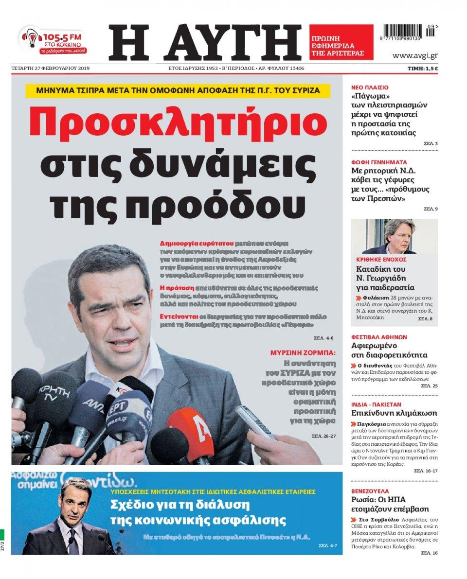 Πρωτοσέλιδο Εφημερίδας - Αυγή - 2019-02-27