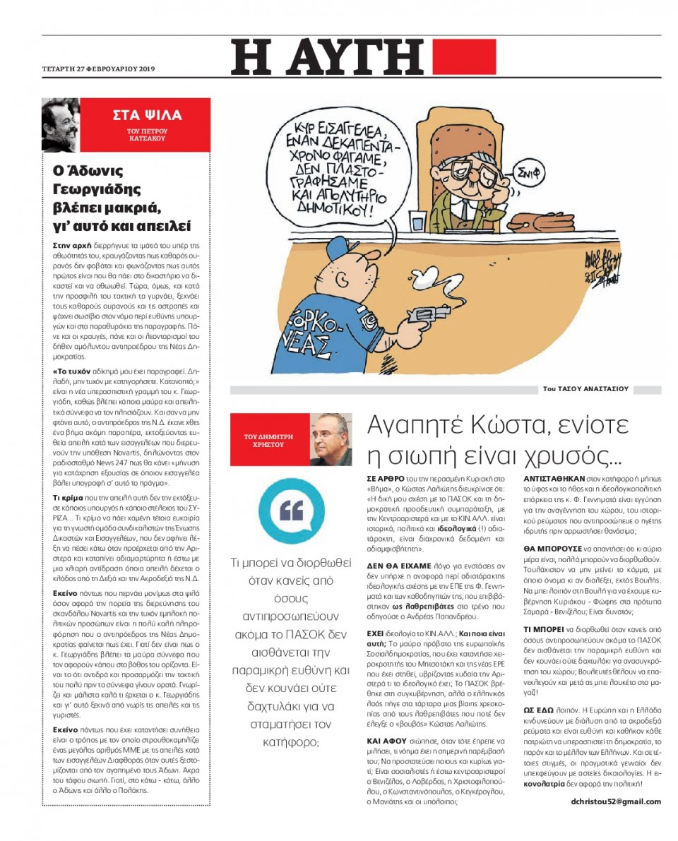 Οπισθόφυλλο Εφημερίδας - Αυγή - 2019-02-27