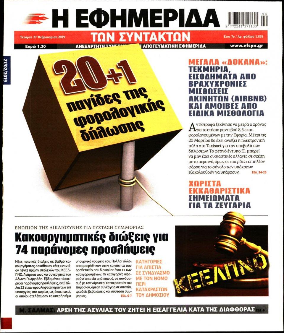 Πρωτοσέλιδο Εφημερίδας - Η ΕΦΗΜΕΡΙΔΑ ΤΩΝ ΣΥΝΤΑΚΤΩΝ - 2019-02-27