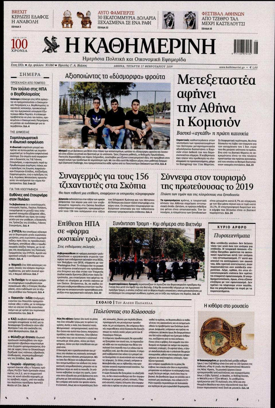 Πρωτοσέλιδο Εφημερίδας - Καθημερινή - 2019-02-27