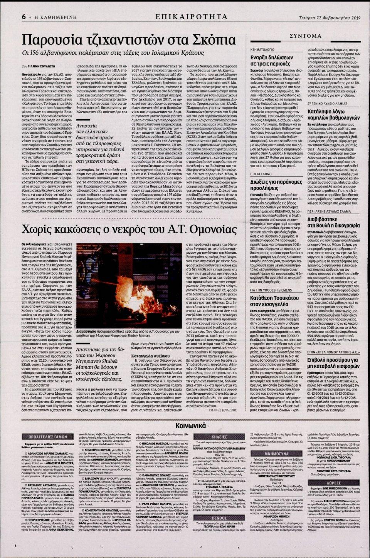 Οπισθόφυλλο Εφημερίδας - Καθημερινή - 2019-02-27