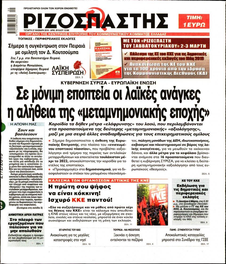 Πρωτοσέλιδο Εφημερίδας - Ριζοσπάστης - 2019-02-27
