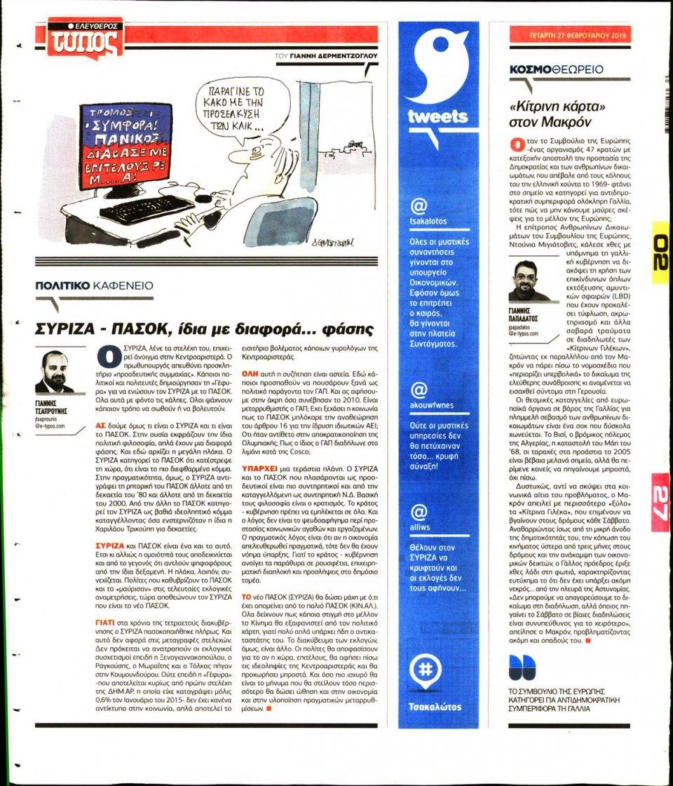 Οπισθόφυλλο Εφημερίδας - Ελεύθερος Τύπος - 2019-02-27