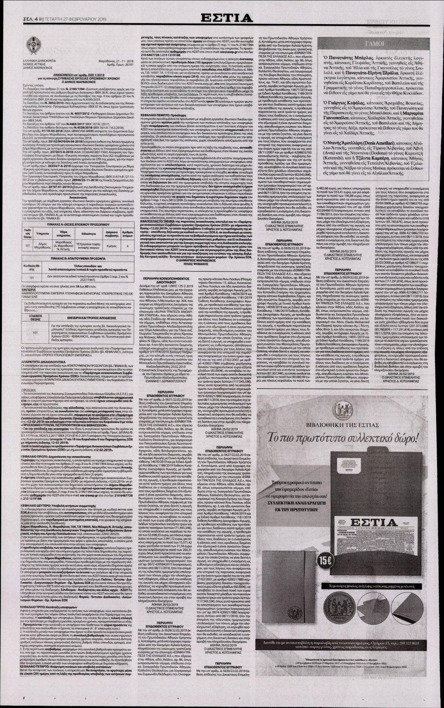 Οπισθόφυλλο Εφημερίδας - Εστία - 2019-02-27