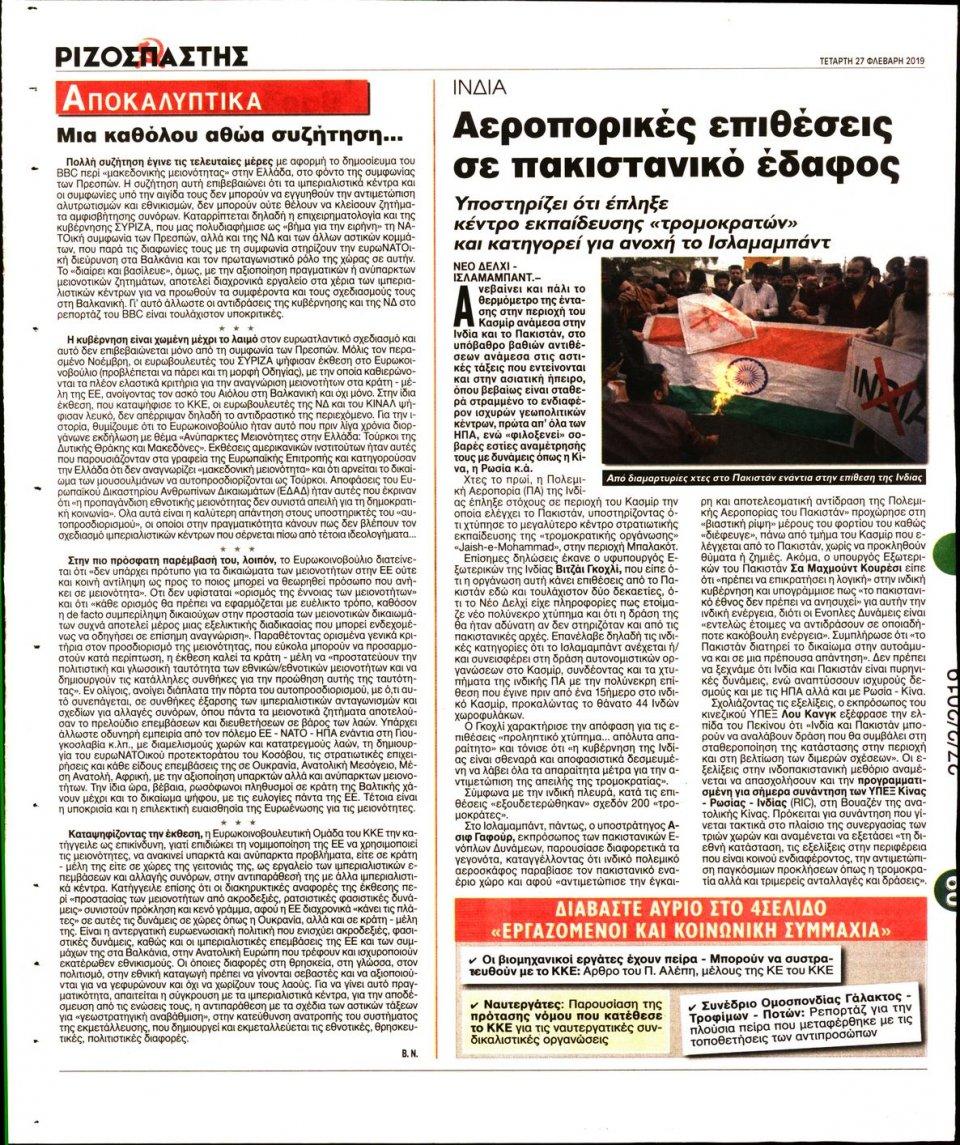 Οπισθόφυλλο Εφημερίδας - Ριζοσπάστης - 2019-02-27