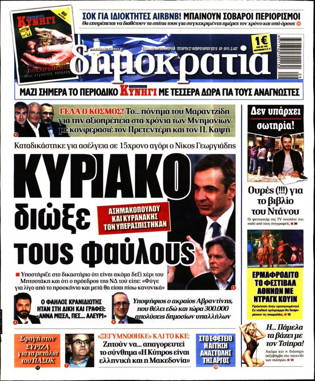 Πρωτοσέλιδο Εφημερίδας - ΔΗΜΟΚΡΑΤΙΑ - 2019-02-27