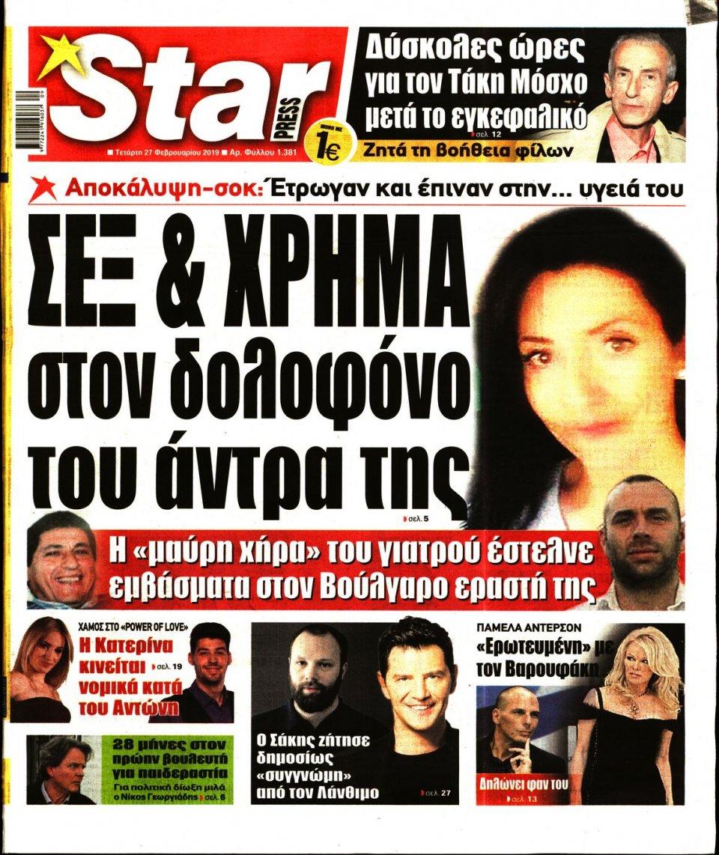 Πρωτοσέλιδο Εφημερίδας - STAR PRESS - 2019-02-27