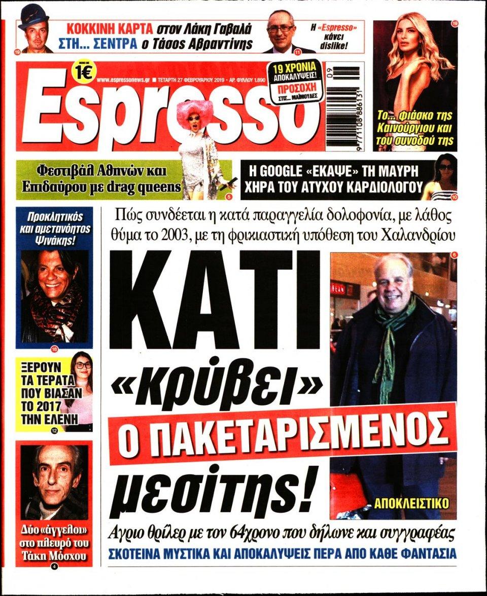 Πρωτοσέλιδο Εφημερίδας - Espresso - 2019-02-27