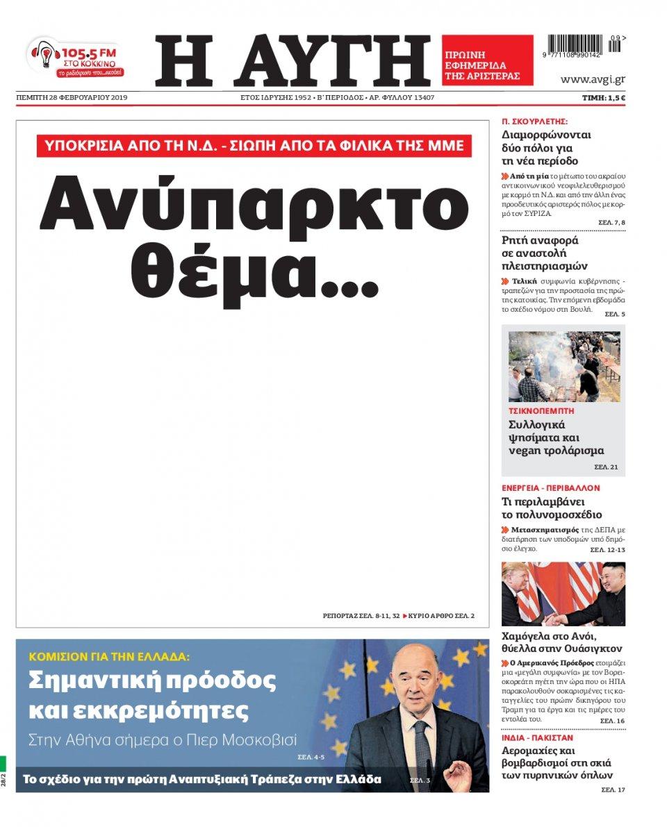 Πρωτοσέλιδο Εφημερίδας - Αυγή - 2019-02-28