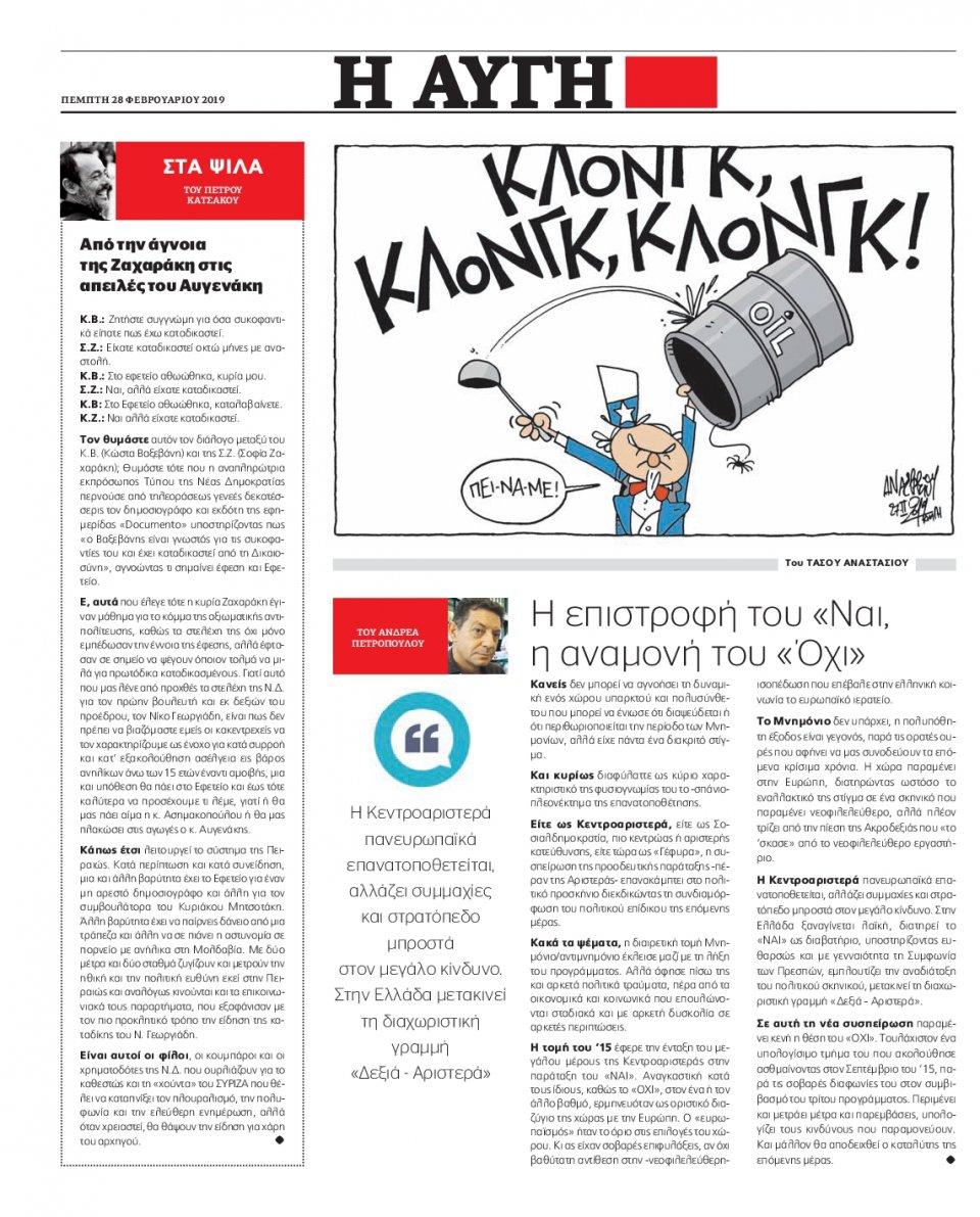 Οπισθόφυλλο Εφημερίδας - Αυγή - 2019-02-28