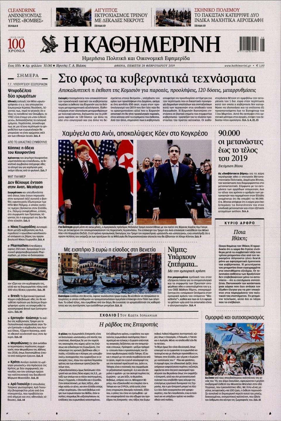 Πρωτοσέλιδο Εφημερίδας - Καθημερινή - 2019-02-28