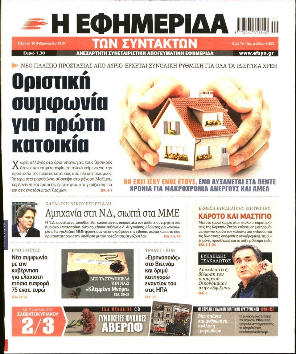 Πρωτοσέλιδο Εφημερίδας - Η ΕΦΗΜΕΡΙΔΑ ΤΩΝ ΣΥΝΤΑΚΤΩΝ - 2019-02-28