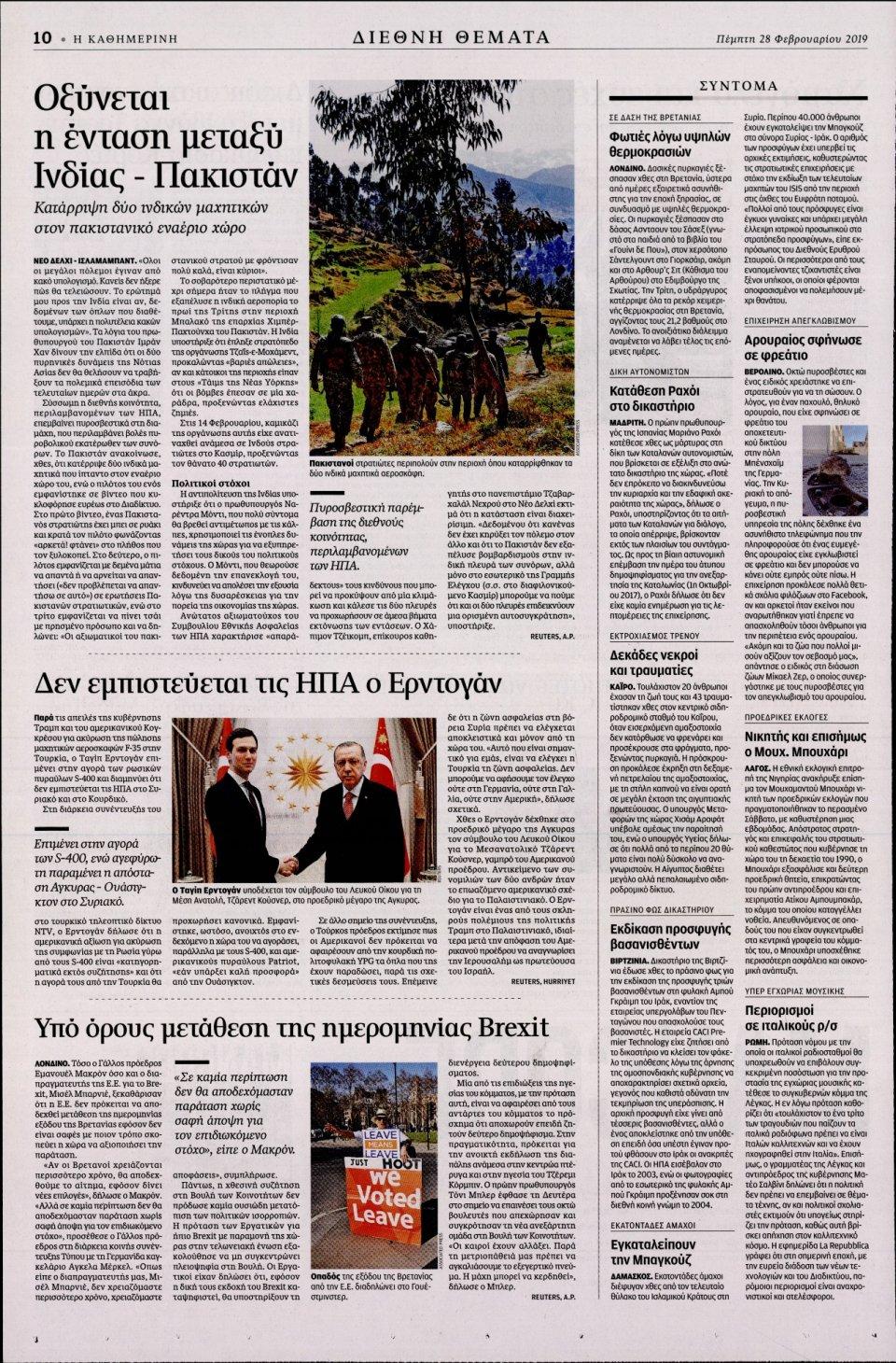 Οπισθόφυλλο Εφημερίδας - Καθημερινή - 2019-02-28