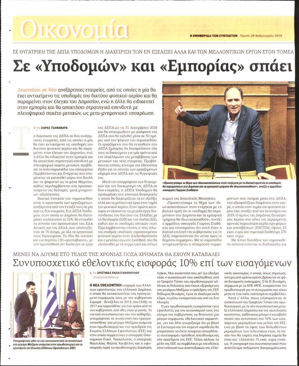 Οπισθόφυλλο Εφημερίδας - Η ΕΦΗΜΕΡΙΔΑ ΤΩΝ ΣΥΝΤΑΚΤΩΝ - 2019-02-28