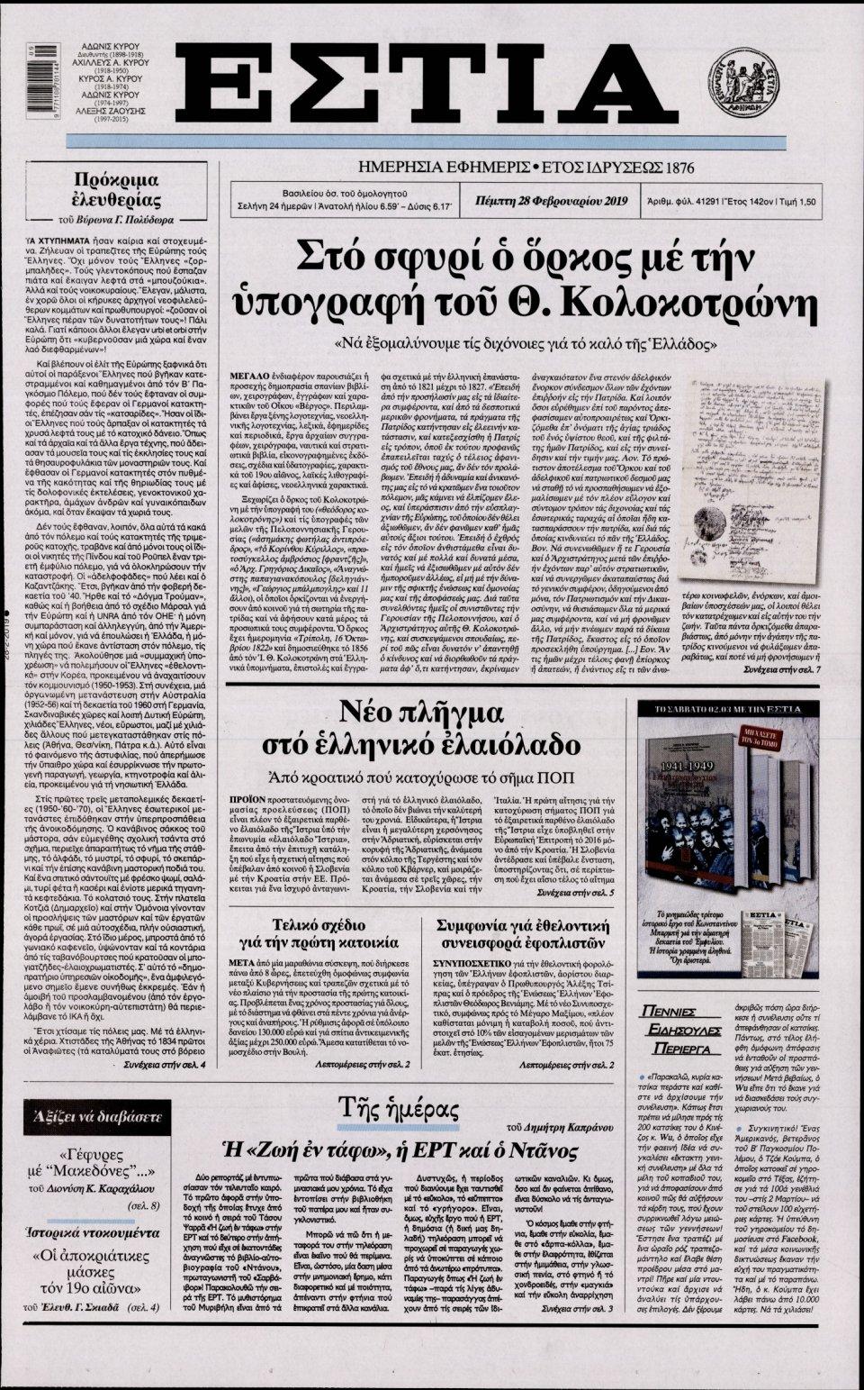Πρωτοσέλιδο Εφημερίδας - Εστία - 2019-02-28