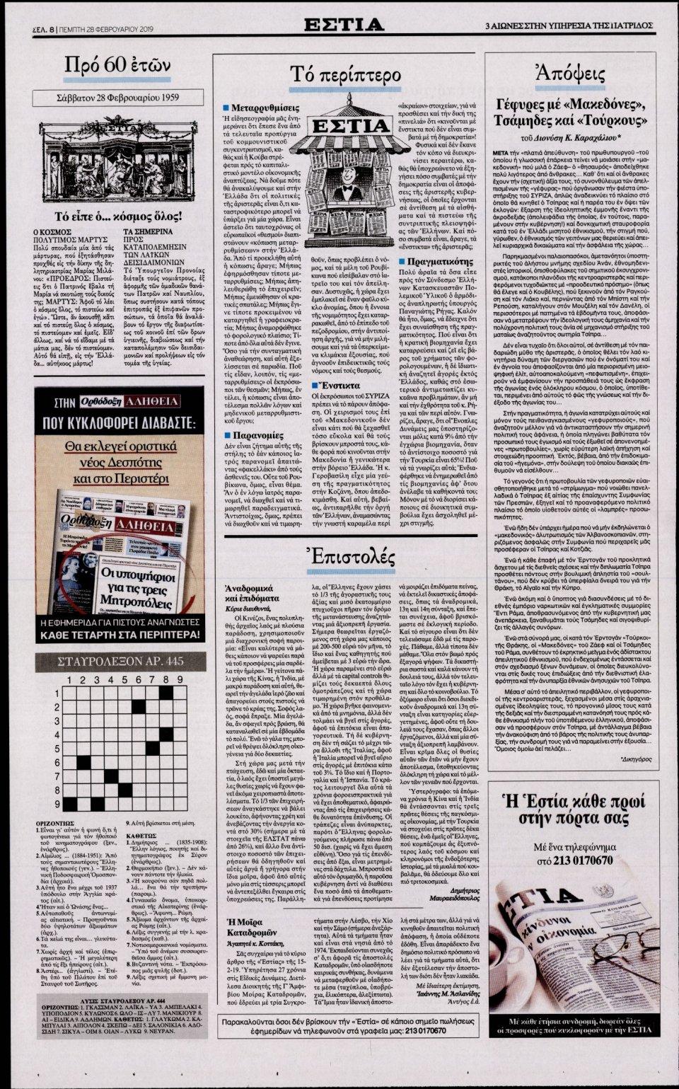 Οπισθόφυλλο Εφημερίδας - Εστία - 2019-02-28